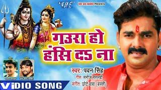 Gaura Ho Hansi Dana Pawan Singh Mix Dj Dk Raja Videos Songs