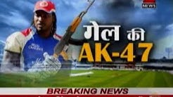 Zee News : Chris Gayle on rampage, hits fastest century in IPL 2013