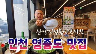 인천 영종도 맛집 !! 먹틴의 산낙지전복샤브샤브 맛집탐…