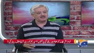 GEO PAKISTAN – Nawaz Sharif Ki Zamanat?