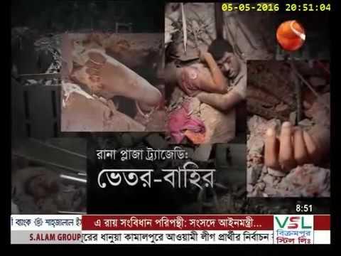 রানা প্লাজা ট্র্যাজেডিঃ ভেতর বাহির (Rana Plaza Tragedy) 5 5 2016 CHANNEL 24 YOUTUBE