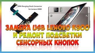 Замена USB Lenovo K900 и ремонт подсветки сенсорных кнопок