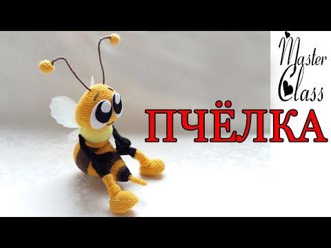 Как связать пчелу крючком