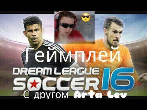 Играем с другом в Dream league soccer