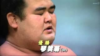 10年ぶり、栃東以来となる日本出身力士の優勝に国技館も歓喜!!