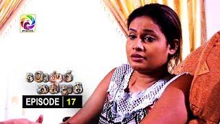 Monara Kadadaasi Episode 17 || මොණර කඩදාසි | සතියේ දිනවල රාත්රී 10.00 ට ස්වර්ණවාහිනී බලන්න... Thumbnail