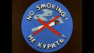 Ну, погоди! (Не курить!) Возвращение «Святого Луки», 1970.