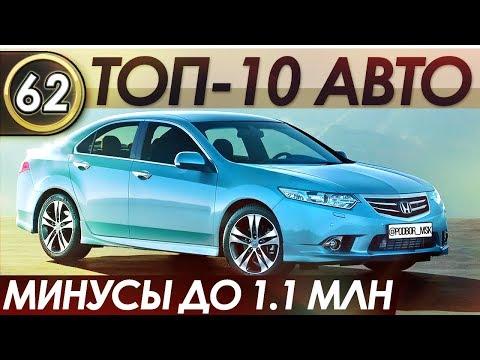 АВТО ДО 1 МЛН.ТОП-10 Машин и их минусы.Какой автомобиль купить за 1 млн в 2019?