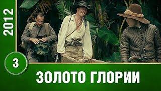 3 СЕРИЯ МИСТИЧЕСКОГО СЕРИАЛА. ЗОЛОТО ТРОИ! Русские сериалы. Сериалы