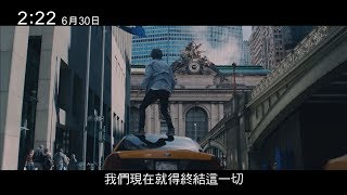 【2:22】電影刺激短版預告6/30上映