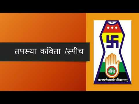 तपस्या  Tapasya Poem/Speech - Jain /Athayi/Maaskhaman