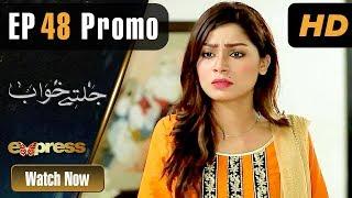 Pakistani Drama   Jaltay Khwab - Episode 48 Promo   Express TV Dramas   Ramsha Khan, Afraz Rasool