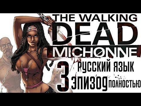 Скачать The Walking Dead season 3| Краткий обзор | в первый раз на камеру