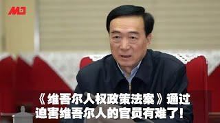 明镜连线 | 新疆迫害维吾尔人的官员有难了!美国《维吾尔人权政策法案》是保护神? (20190912)
