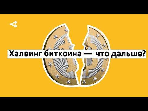 Халвинг Биткоина 2020: что это и как повлияет на цену сокращение награды майнеров / Ответы экспертов
