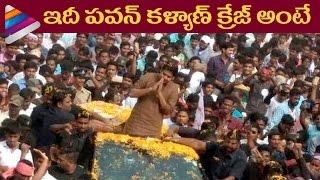 Pawan Kalyan Craze at Ichapuram Road Show, Pawan Kalyan Latest Vide...
