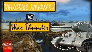 ТАНКОВЫЕ ЛАЙФХАКИ в War Thunder #2 видеоуроки/