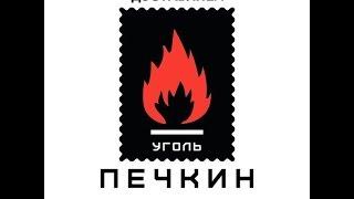 видео Где купить недорого уголь в Украине