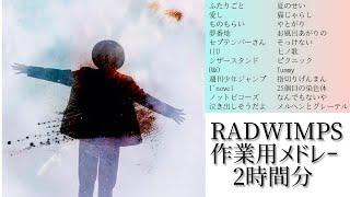 【作業用】RADWIMPSメドレー 2時間 (固定コメントから広告無しで聞けます)