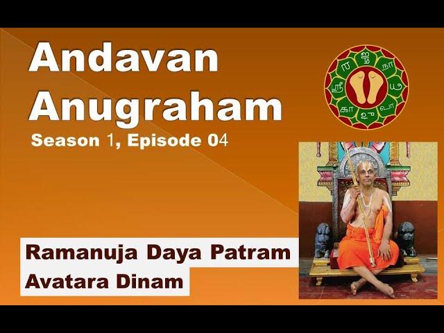 Ramanuja Daya Patram Utsavam