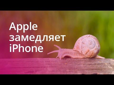 #Главное - Apple намеренно замедляет iPhone