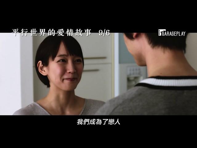 【平行世界的愛情故事】電影預告 究竟哪一邊才是真實世界? 9/6 絞盡腦汁!