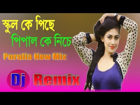 School Ke Piche Pipal Ke Niche Dj Song   Purulia Hard Bass JBL Mix   Purulia Dj Remix 2019