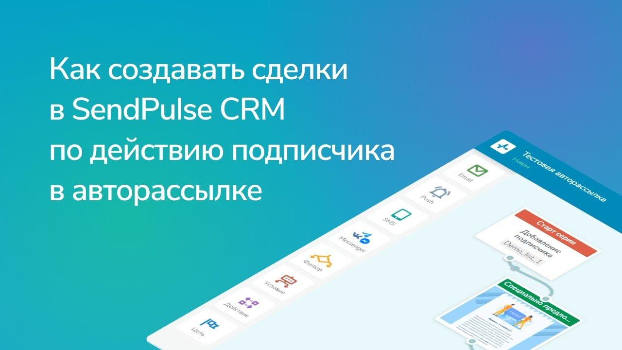 Как создавать сделки в SendPulse CRM по действию подписчика в авторассылке