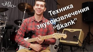 �������� ���� How To Play Funk - Техника звукоизвлечения