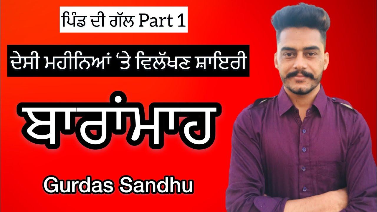 ਬਾਰਾਂਮਾਹ । Desi Months । Gurdas Sandhu ।Shayari। ਦੇਸੀ ਮਹੀਨਿਆਂ 'ਤੇ ਵਿਲੱਖਣ ਸ਼ਾਇਰੀ। Pind Di Gall Part 1