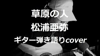松浦亜弥さんの「草原の人」を歌ってみました・・♪ 作詞:加藤和枝(美空...