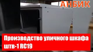Производство уличного шкафа штв-1 RC19 от Анбик