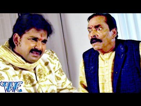 कछीये पे सूत जाई का - Pawan Singh - Bhojpuri Comedy Scene - Comedy Scene From Bhojpuri Movie