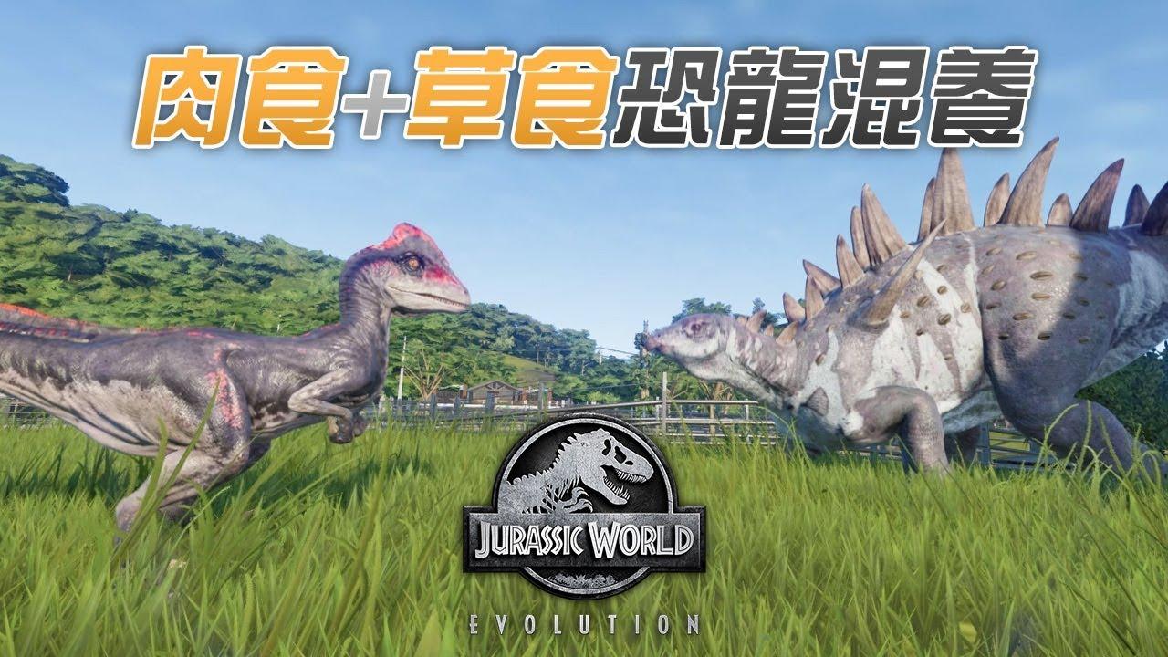 #16《侏羅紀世界: 進化》肉食+草食恐龍混養 Jurassic World Evolution - YouTube