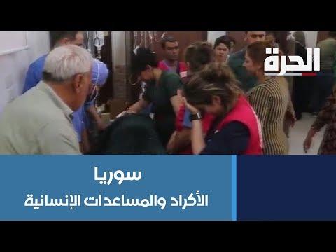 الأكراد يطلبون مساعدات إنسانية وأدوية.. ونزوح أكثر من نصف مليون شخص  - 11:55-2019 / 10 / 16