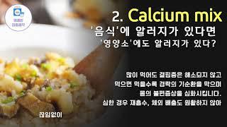 명쾌한 한의원] Calcium mix 칼슘 믹스(우유/…