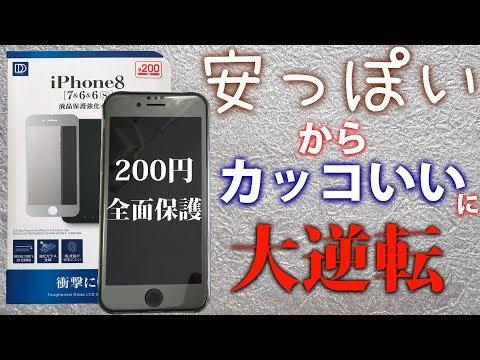 大逆転!! 100円ショップのiPhone 6,7,8対応全面保護ガラスを試してみる!! (200円商品)