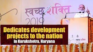 प्रधानमंत्री नरेंद्र मोदी कुरुक्षेत्र हरियाणा में देश के लिए विकास परियोजनाओं को समर्पित