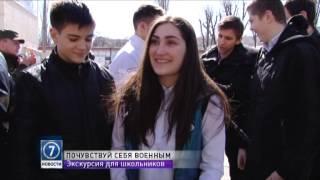 В Одессе прошла экскурсия для будущих защитников Украины(День открытых дверей для учеников школы №18 прошел в воинской части Национальной гвардии. Ребята подержали..., 2015-03-23T16:42:13.000Z)
