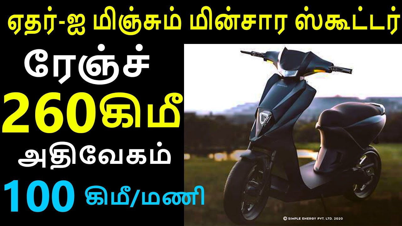 Simple Energy Mark 2 Electric Scooter in India - EV Tamil