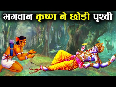 8 Unknown Facts About Lord Krishna - Mohan
