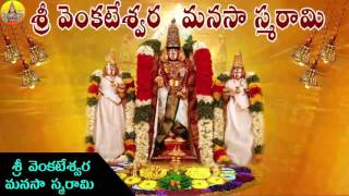 Sri Venkateshwara Manasa  Smarami | Venkateswara Swamy Devotional Songs | Venkateswara Mahatyam