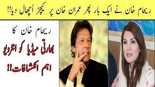 Reham's khan interview about Imran khan  On Indian Media