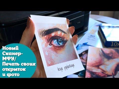 Новый сканер -МФУ/ Как я печатаю открытки дома