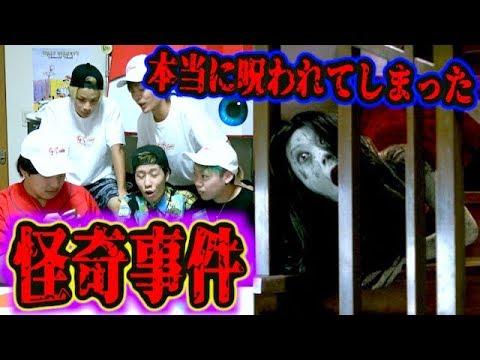【都市伝説】映画「呪怨」のロケ地で本当に起きた怖すぎる怪奇事件。