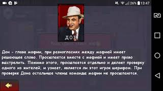 Обзор игры мафия онлайн