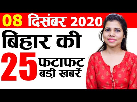 Today Bihar News of Bharat Bandh,Bihar government,Corona cases Bihar,Panchayat elections,Kishan bill