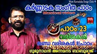 Karnataka Sangeetha Paadam 23  | Karnataka  Sangeetham Malayalam 2018 | Classical Music For Studying
