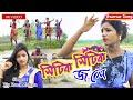 Sitik Sitik Jole   সিটিক সিটিক জলে   Piu Rani Mahata   New Purulia Jhargram Jhumur Song 2021