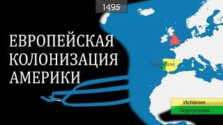 Европейская колонизация Америки - на карте
